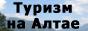 Туризм и отдых на Алтае
